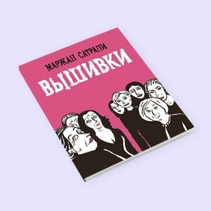 «Вышивки»: Отрывок комикса Маржан Сатрапи — Книги на Wonderzine