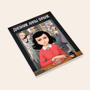 «Дневник Анны Франк»: Отрывок из графической адаптации — Книги на Wonderzine