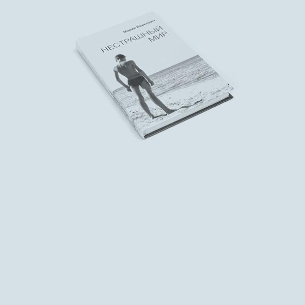Социальная предпринимательница Анастасия Гулявина  о любимых книгах — Книжная полка на Wonderzine