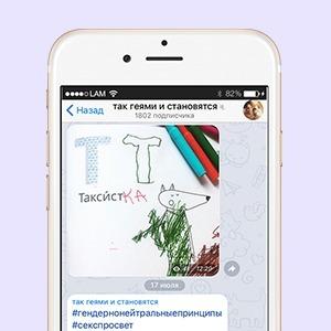 На кого подписаться: Телеграм о гендерно нейтральном воспитании — Жизнь на Wonderzine