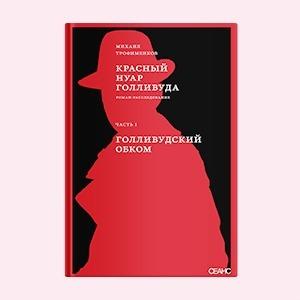 Слёзкин, Кристи, Зыгарь: Люди о книгах, которые они читали во время ареста