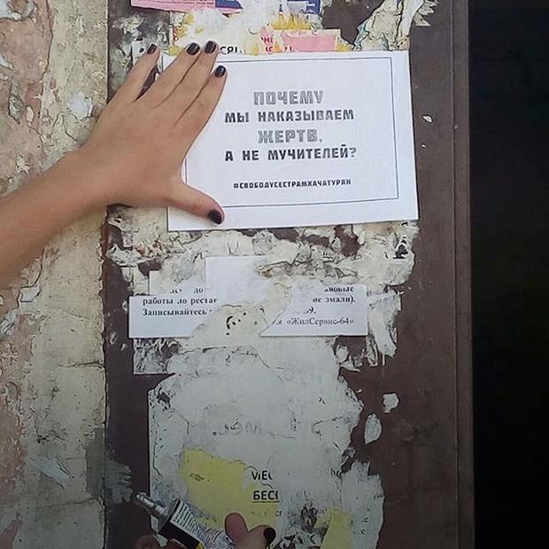 «Он пришёл с ножом»: Женщины, пережившие насилие, в поддержку сестёр Хачатурян