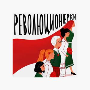 В закладки:  Подкаст «Революционерки»  о женском активизме  в Беларуси — Жизнь на Wonderzine