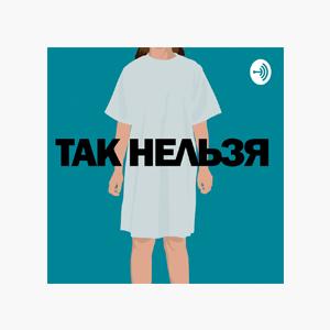 В закладки: Подкаст о карательной гинекологии «Так нельзя» — Здоровье на Wonderzine