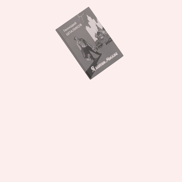 Специальный корреспондент «Медузы» Саша Сулим о любимых книгах