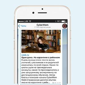 На кого подписаться: Телеграм-канал о современном родительстве CyberMom — Жизнь на Wonderzine