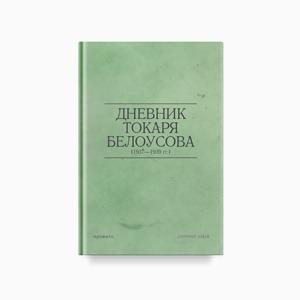 В закладки: Библиотека личных дневников «Прожито» — Жизнь на Wonderzine