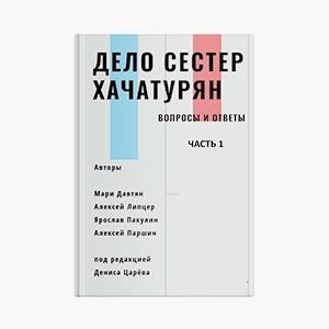 В закладки: Книга о сёстрах Хачатурян — Книги на Wonderzine
