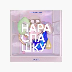 В закладки: Подкаст «Открытых» — о жизни ЛГБТК-людей в России