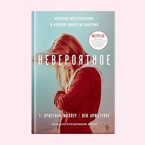 «Невероятное»: Отрывок из книги о расследовании сексуального насилия — Книги на Wonderzine