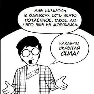 «Понимание комикса» Скотта Макклауда