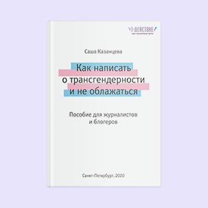 В закладки: Книга Саши Казанцевой и «Т-Действия» о том, как писать о трансгендерности — Жизнь на Wonderzine