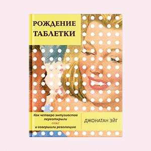 «Рождение таблетки»: Отрывок из книги о появлении оральных контрацептивов — Книги на Wonderzine