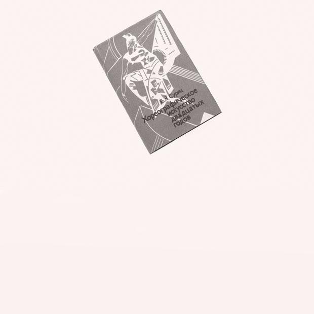 Историк танца Вита Хлопова о любимых книгах