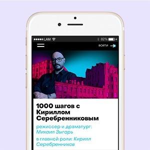 Что скачать: Приложение «Мобильный художественный театр»