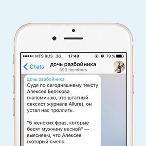 На кого подписаться: Telegram-канал о гендерных клише в СМИ — Жизнь на Wonderzine