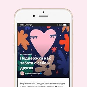 В закладки: Путеводители Instagram о психологическом благополучии  — Жизнь на Wonderzine