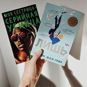«Бумажные книги не умрут»: Popcorn Boooks — фем-  и ЛГБТ-френдли издательство — Сообщницы на Wonderzine