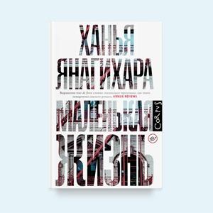 «Маленькая жизнь»: Отрывок из бестселлера Ханьи Янагихары — Книги на Wonderzine