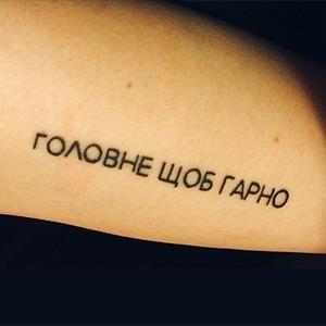 Моя татуировка: Основательница Dragzina Маша Ворслав о надписи на украинском — Красота на Wonderzine