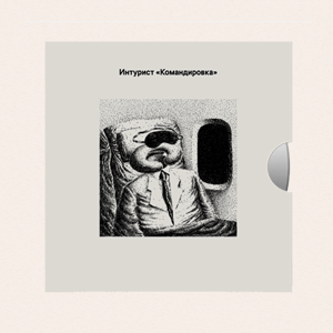 Плейлист: Альбом проекта «Интурист» «Командировка» — Музыка на Wonderzine