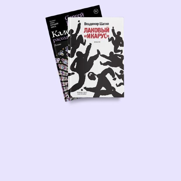 Современная литература: Что читать из списка «Большой книги»
