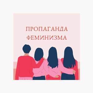 В закладки: Подкаст «Пропаганда феминизма»  — Развлечения на Wonderzine
