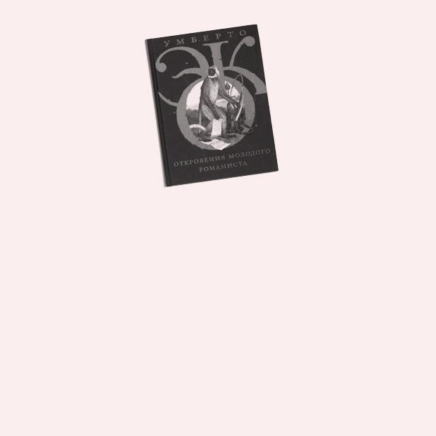 Драматург Саша Денисова о любимых книгах — Книжная полка на Wonderzine