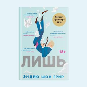 «Лишь»: Отрывок из книги о писателе-гее, который ищет себя — Книги на Wonderzine
