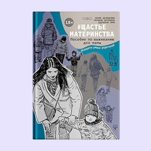 «#Щастье материнства»: Отрывок из честной книги о родах и воспитании детей — Книги на Wonderzine