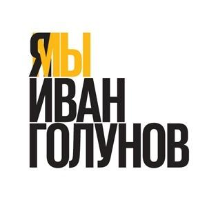 Принт в поддержку Ивана Голунова