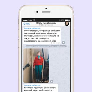 На кого подписаться: Телеграм о секондах «Опять ты в обносках» — Стиль на Wonderzine