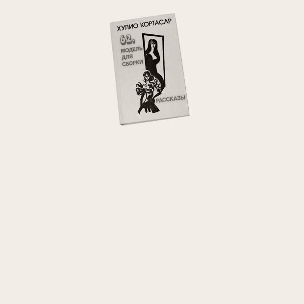 Режиссёр и актриса Алиса Хазанова о любимых книгах — Книжная полка на Wonderzine