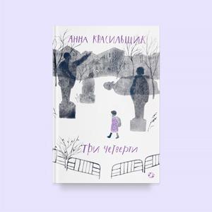 «Три четверти»: Отрывок из подросткового романа о взрослении и буллинге — Книги на Wonderzine