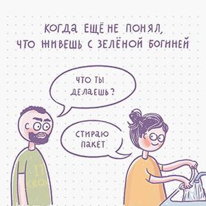 На кого подписаться: Комиксы о тревоге, ПМС и любви к себе — Жизнь на Wonderzine