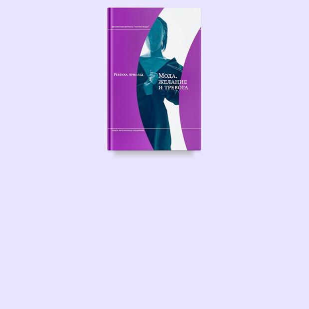 Ультрастиль, ультражестокость: Глава из книги «Мода, желание и тревога» — Книги на Wonderzine