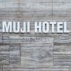 Muji откроют минималистичный отель
