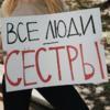 В Петербурге согласовали митинг в поддержку сестёр Хачатурян