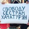 Сестёр Хачатурян могут признать потерпевшими по делу в отношении их отца