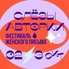 В Москве пройдёт фестиваль женского письма «Слёзы авторки»