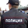 Правительство внесло в Госдуму законопроект, расширяющий права полицейских