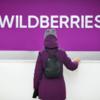 Сотрудница Wildberries рассказала о небезопасных условиях труда во время пандемии