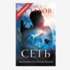 Павел Астахов написал детектив о «группах смерти»