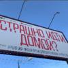 В Москве разместили билборды против домашнего насилия