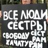 Следователи завершили расследование дела сестёр Хачатурян