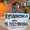 Журналистку «Холода» Юлию Дудкину остановили полицейские из‑за пикета в поддержку Ивана Сафронова