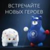 «Студия Лебедева» показала талисманы олимпийской сборной