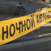 «Ночлежка» запустит «Ночной автобус» для бездомных в Москве
