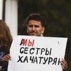 Пикет в поддержку сестёр Хачатурян снова перенесли