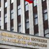 Минюст признал центр «Насилию.нет» иностранным агентом